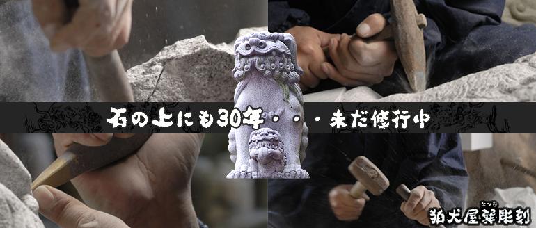愛知県岡崎市の狛犬屋 『巽彫刻』は花崗岩で狛犬を彫り続けている石工職人です。全国に狛犬を販売しております。全国の彫刻可能な地元の石であれば、建て替え等古い狛犬の原型彫刻も承ります。